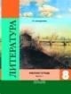 Литература 8 кл. Рабочая тетрадь в 2х частях с online поддержкой